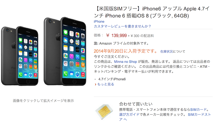 iphone6-amazon-2.png